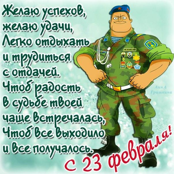 Скачать картинки и открытки с Днем защитника отечества - для мужчин 7