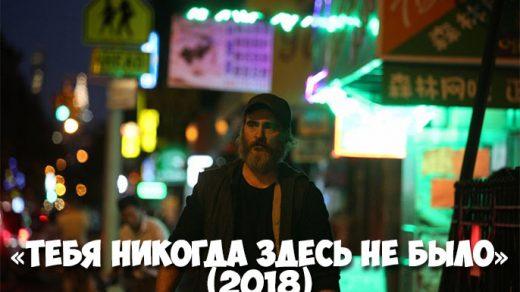 «Тебя никогда здесь не было» (2018) — дата выхода фильма, трейлер, новости 1