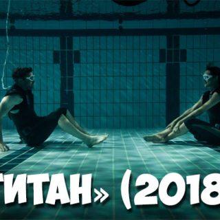 «Титан» (2018) — дата выхода фильма, трейлер, новости 1