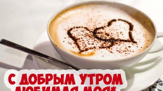 Доброе утро любимая - картинки с надписями скачать бесплатно 1
