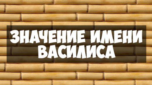 Значение имени Василиса, когда именины - судьба и будущая жизнь 1