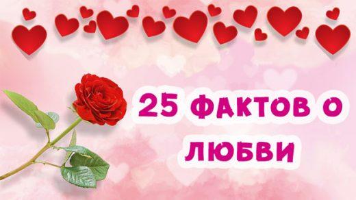 Интересные факты о Любви - самые интересные и романтические 1