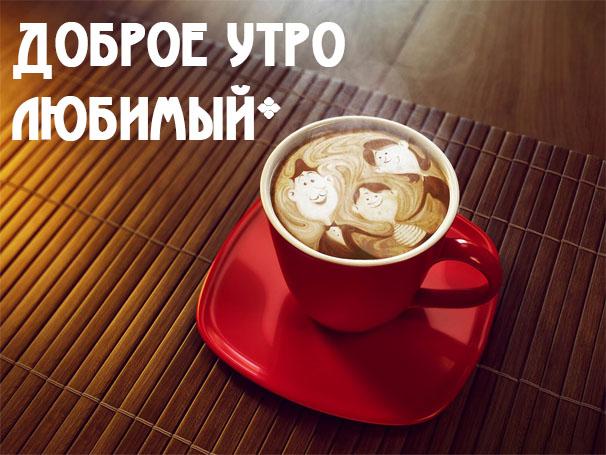 Красивое доброе утро любимому - картинки и открытки, очень приятные 8