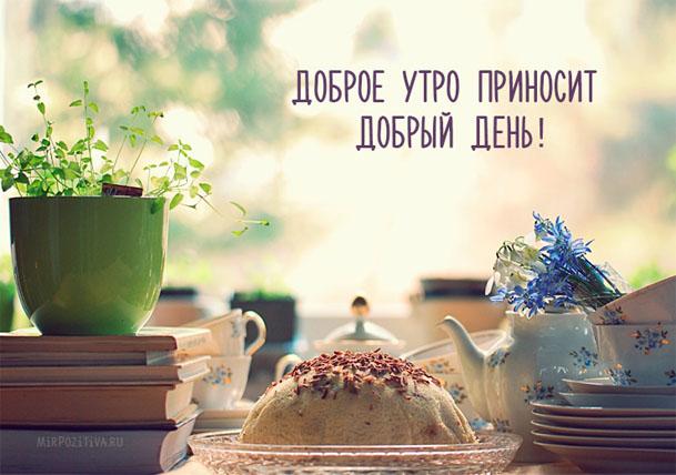 Красивое доброе утро с весной - прикольные картинки и открытки 3