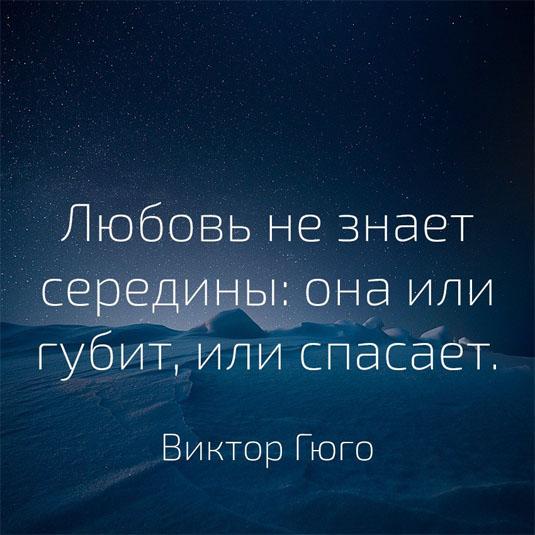 Красивые цитаты про жизнь со смыслом - самые лучшие и мудрые 1