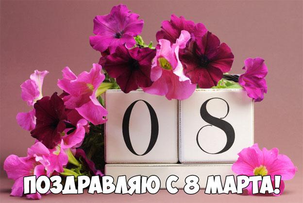 Поздравления С 8 Марта короткие и приятные в картинках - скачать 2018 2