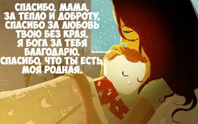 Скачать картинки про маму - самые красивые и удивительные 10