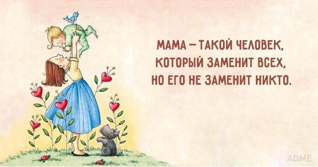 Скачать картинки про маму - самые красивые и удивительные 3