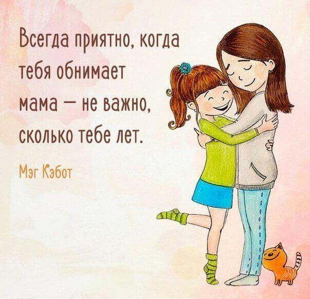 Скачать картинки про маму - самые красивые и удивительные 9