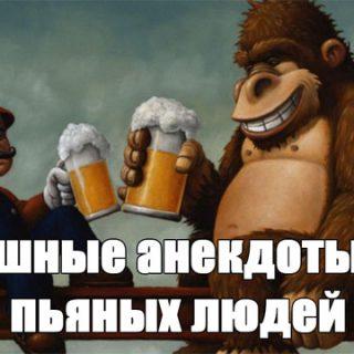 Смешные анекдоты про пьяных людей - читать очень веселые №96 заставка