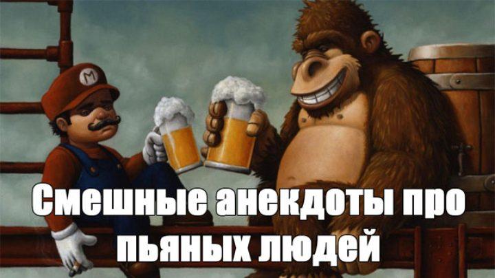 Анекдоты Про Пьяных