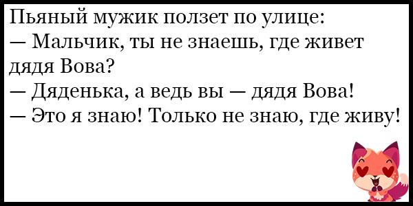 Смешные анекдоты про пьяных людей - читать очень веселые №96 14