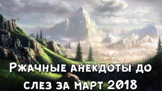 Смешные и ржачные анекдоты до слез за март 2018 - подборка №91 заставка