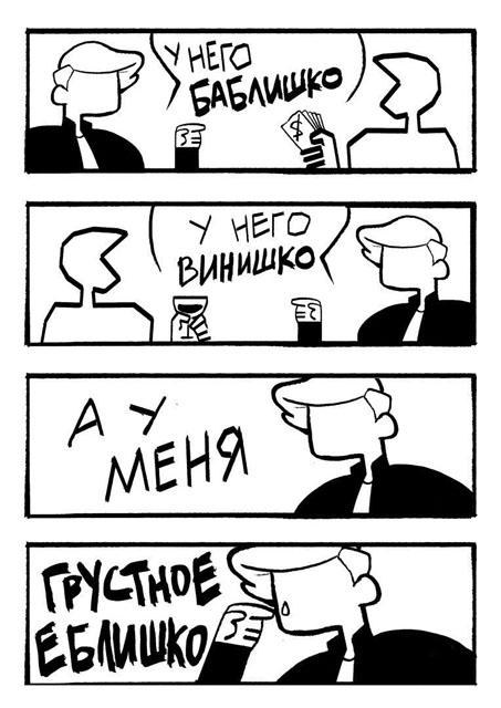 Смешные нарисованные комиксы - очень забавные и веселые №5 8