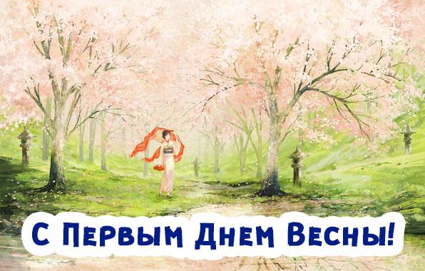 С Первым Днем Весны - красивые и прикольные картинки, скачать 7