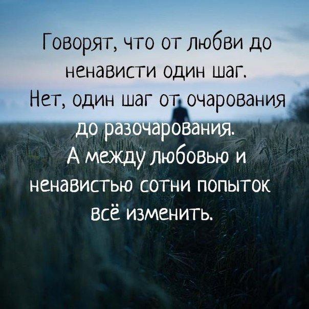 Цитаты про любовь со смыслом великих людей - самые красивые 1