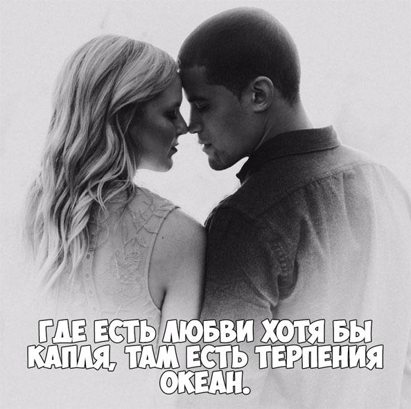 Цитаты про любовь со смыслом великих людей - самые красивые 2