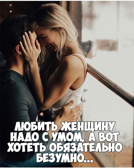 Цитаты про любовь со смыслом великих людей - самые красивые 9