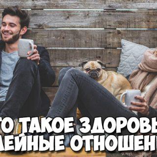 Что такое здоровые семейные отношения - главные признаки 1