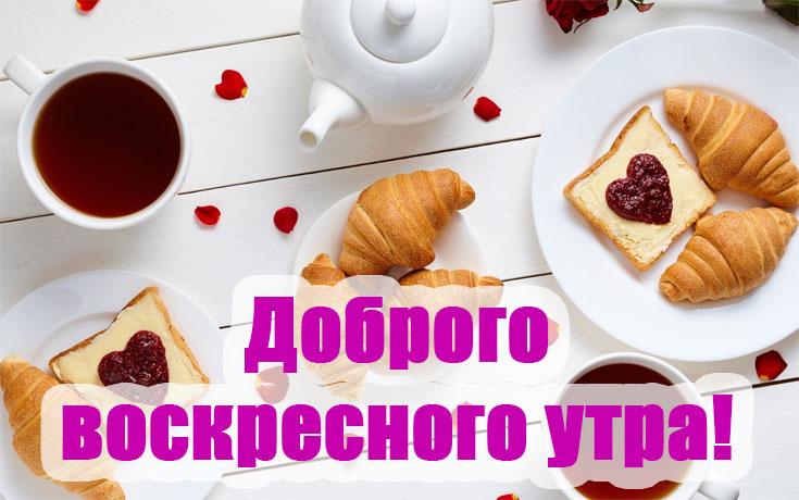 Доброе утро воскресенье - картинки прикольные, красивые и приятные 6