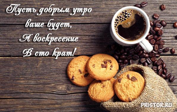 Доброе утро воскресенье - картинки прикольные, красивые и приятные 9