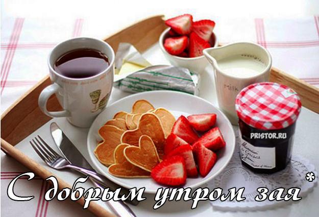Доброе утро дорогая - красивые картинки и открытки 10