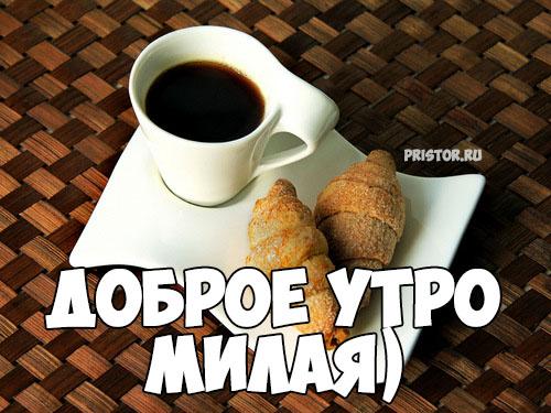 Доброе утро дорогая - красивые картинки и открытки 2