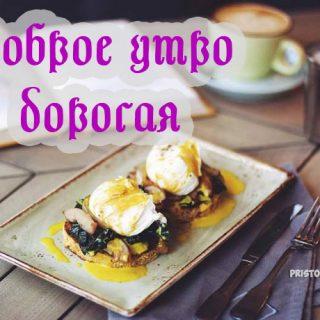 Доброе утро дорогая - красивые картинки и открытки 5