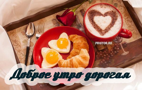 Доброе утро дорогая - красивые картинки и открытки 7