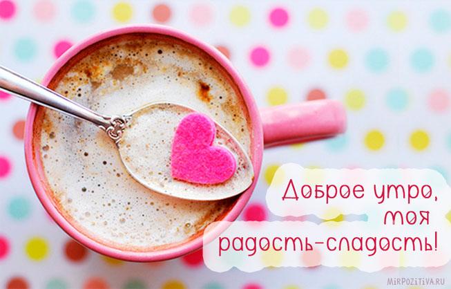 Доброе утро красивой женщине - картинки и открытки, очень приятные 11