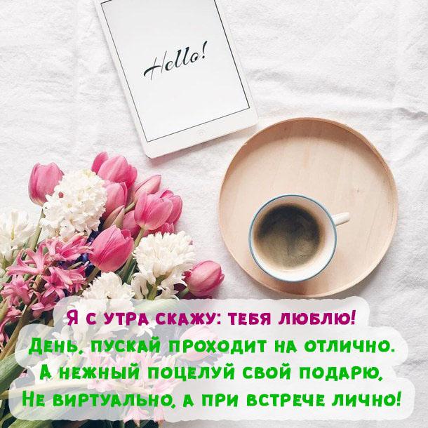 Доброе утро красивой женщине - картинки и открытки, очень приятные 13