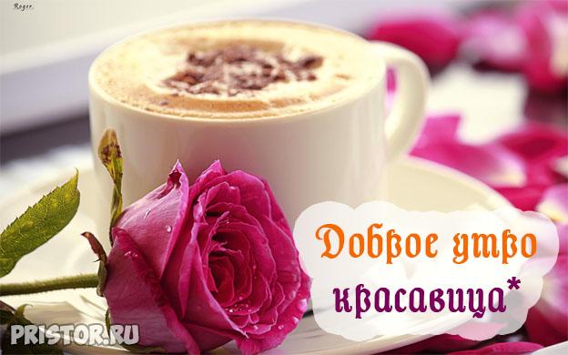 Доброе утро красивой женщине - картинки и открытки, очень приятные 5