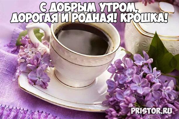 Доброе утро красивой женщине - картинки и открытки, очень приятные 8