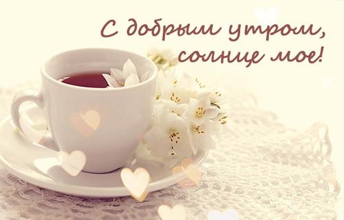 Доброе утро красивой женщине - картинки и открытки, очень приятные 9