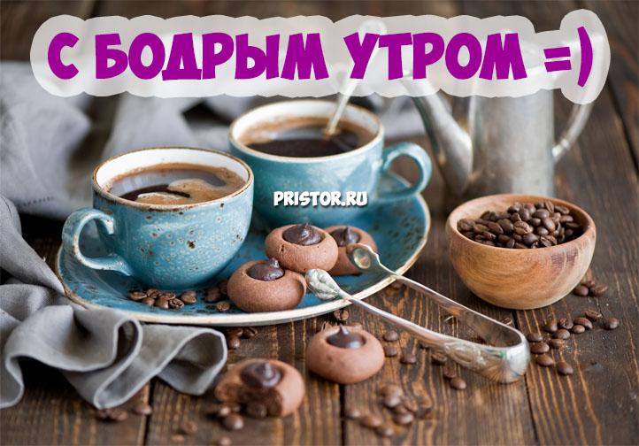 Доброе утро с кофе - картинки красивые и приятные, скачать бесплатно 1
