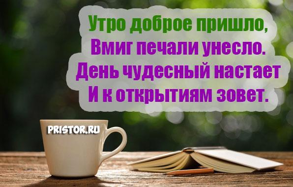 Доброе утро с кофе - картинки красивые и приятные, скачать бесплатно 10