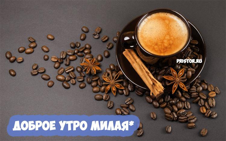Доброе утро с кофе - картинки красивые и приятные, скачать бесплатно 14