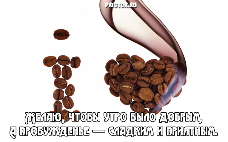 Доброе утро с кофе - картинки красивые и приятные, скачать бесплатно 2