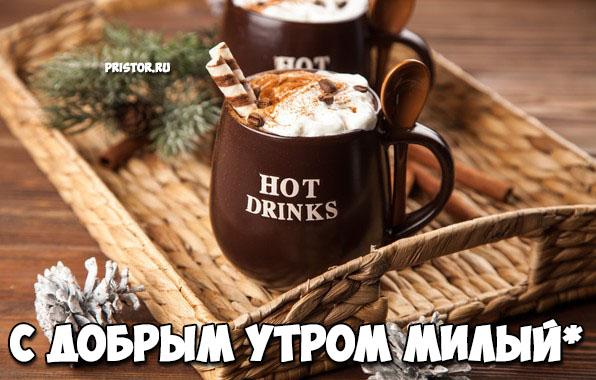 Доброе утро с кофе - картинки красивые и приятные, скачать бесплатно 4