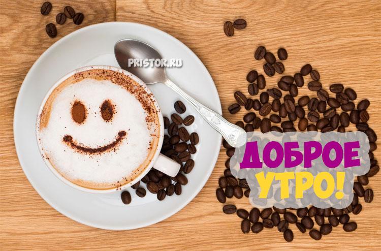 Доброе утро с кофе - картинки красивые и приятные, скачать бесплатно 5