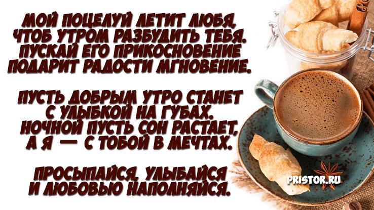 Доброе утро с кофе - картинки красивые и приятные, скачать бесплатно 6