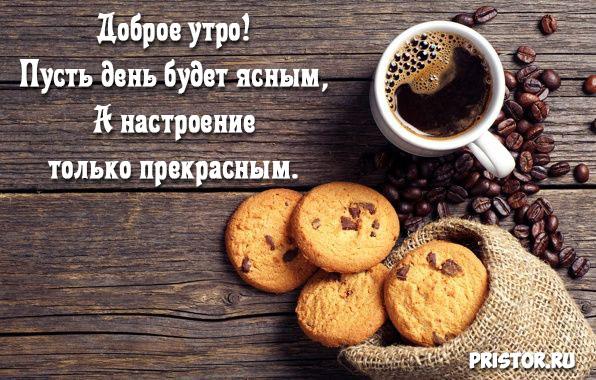 Доброе утро с кофе - картинки красивые и приятные, скачать бесплатно 9