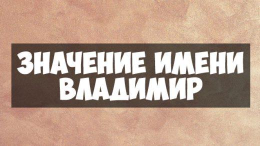 Значение имени Владимир, когда именины - судьба и будущая жизнь 1