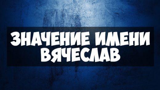 Значение имени Вячеслав, когда именины - судьба и будущая жизнь 1