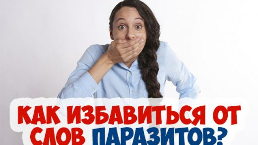 Как избавиться от слов паразитов в речи - 10 лучших способов 1