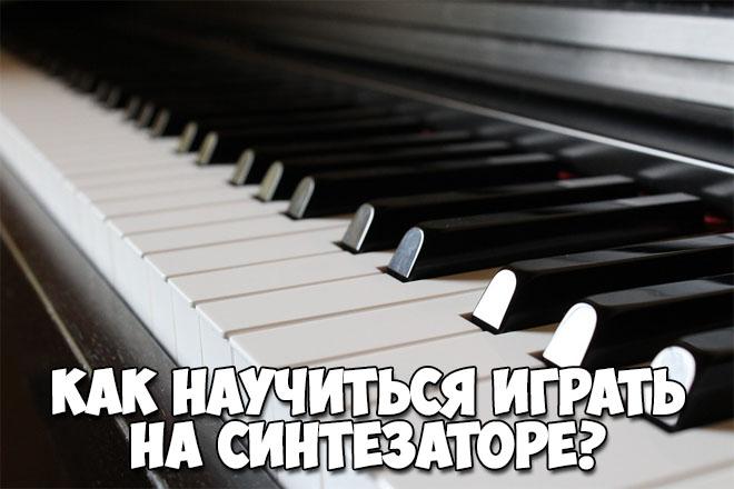 Как научиться играть на синтезаторе - несколько важных советов 1