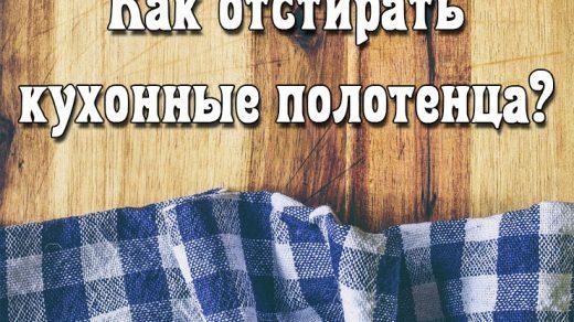 Как отстирать кухонные полотенца в домашних условиях от застарелых пятен 1