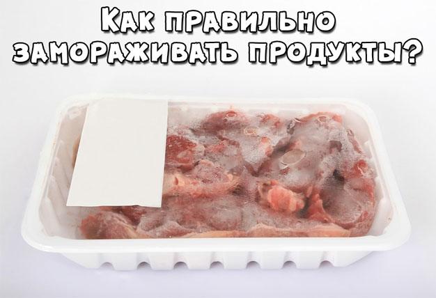 Как правильно замораживать продукты - эффективные советы и правила 1