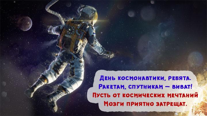 Картинки и поздравления с Днем Космонавтики - скачать бесплатно 11