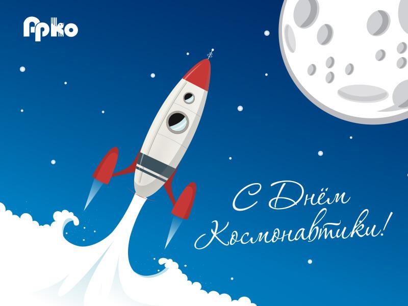 Картинки и поздравления с Днем Космонавтики - скачать бесплатно 12